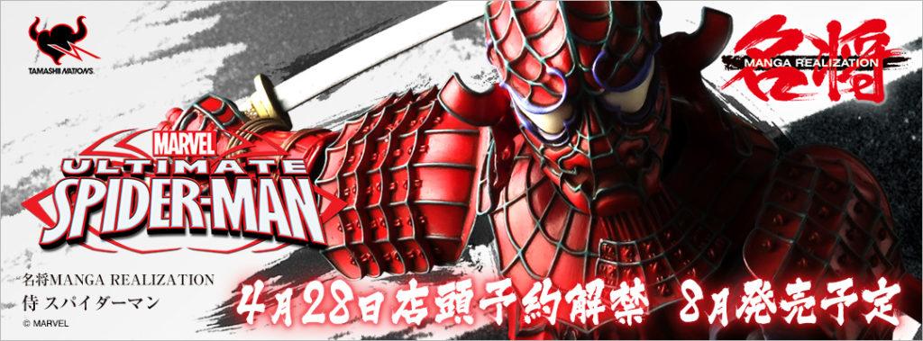 ultimate samurai spider man