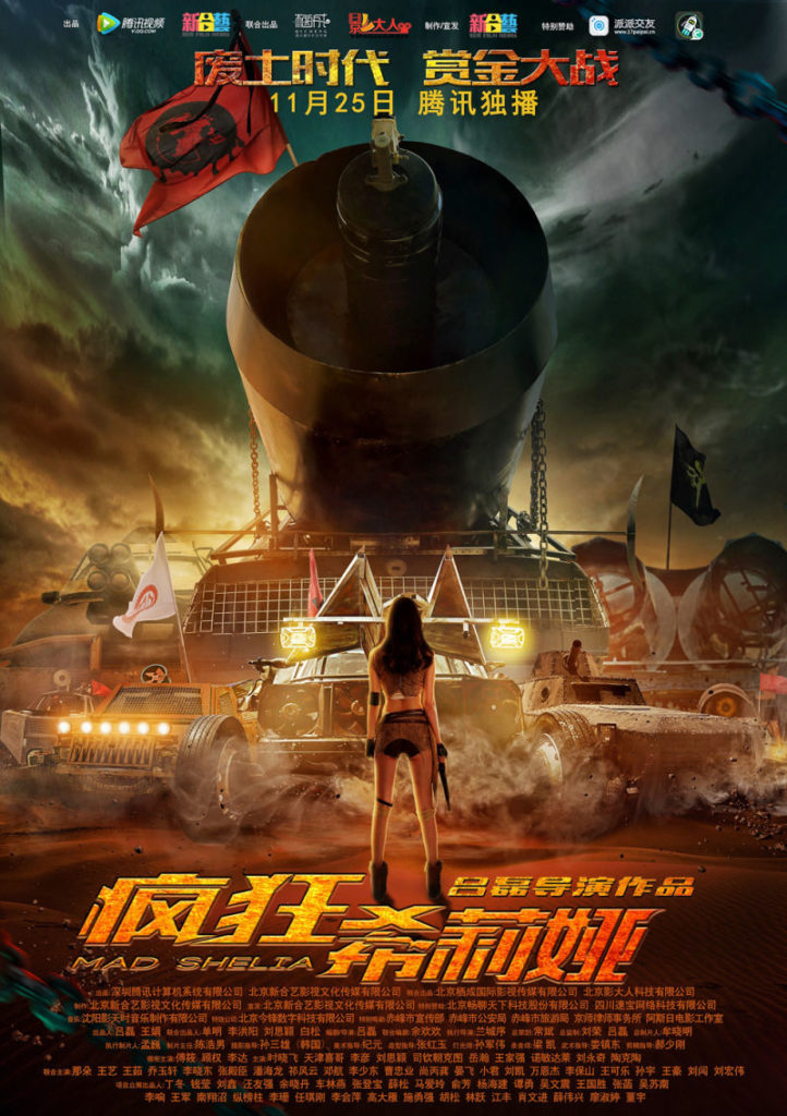 mad-shelia-mad-max-fury-road-china